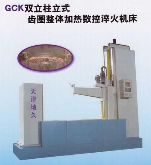 GCK双立柱立式齿圈整体加热数控淬火机床