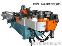 W28KS-63雙模數控彎管機