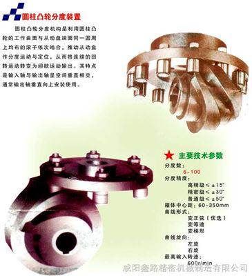 圆柱凸轮分度装置