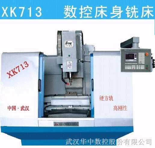 XK713 数控铣床