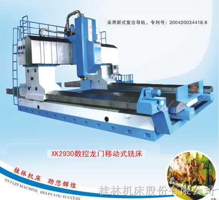 立柱移动式滑枕床身式加工中心