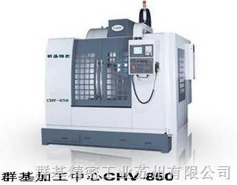 台湾群基加工中心CHV850线轨