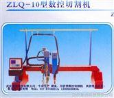 ZLQ-10型数控切割机