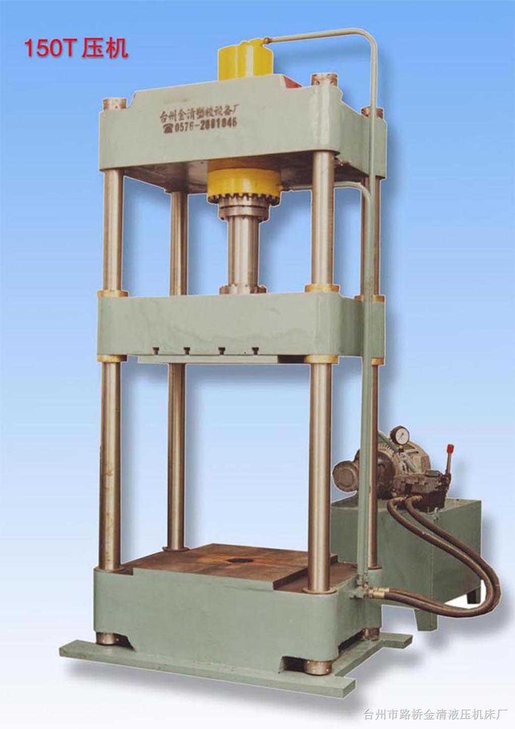 (液压机,油压机,压力机)ys-100t四柱手动液压机图片
