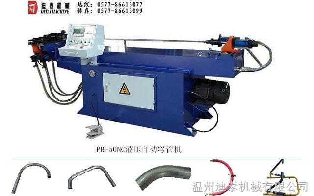 自动液压弯管机