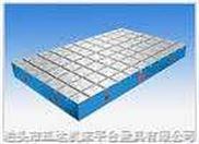 铸铁装配平台/T型槽装配平板/装配平台/装配基础平板