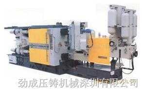 压铸机(劲成冷室1600T压铸机)