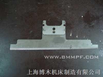 包装齿型切刀
