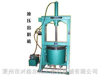 液压出料机,混合机,粉碎机,塑料破碎机