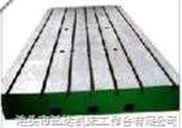 供应大型铸铁平台,铸铁平板