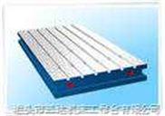 供应铸铁T型槽平板,十字开槽平台