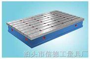 铸铁试验平台、机械试验平台、装配平台