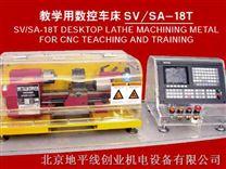 SV/SA-18T ----教学数控车床