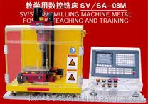 SV/SA-08M ---教学数控铣床
