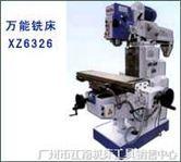 万能铣钻床XZ6326型