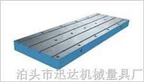 铸铁平板、开槽平板机床工作台、机床附件