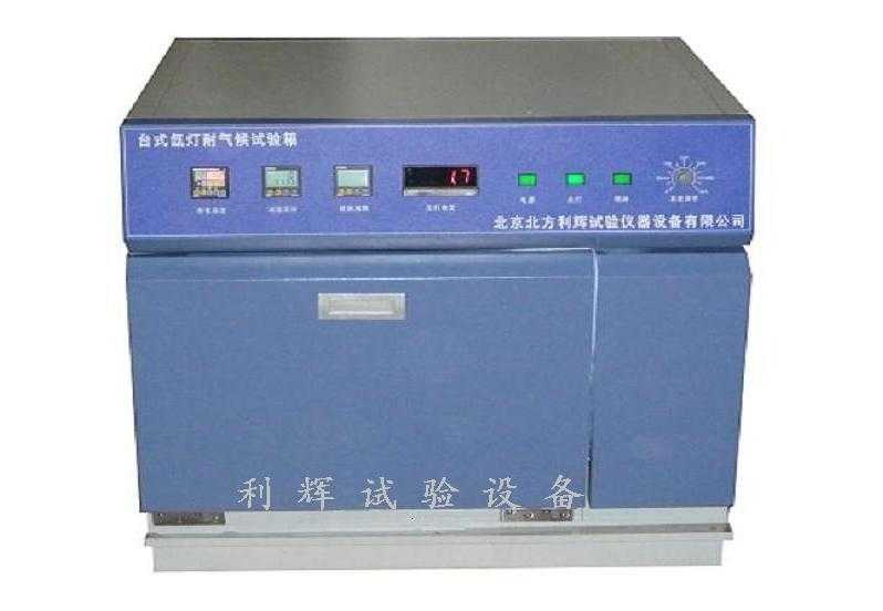 杭州氙灯老化试验箱/上海氙灯耐气候机