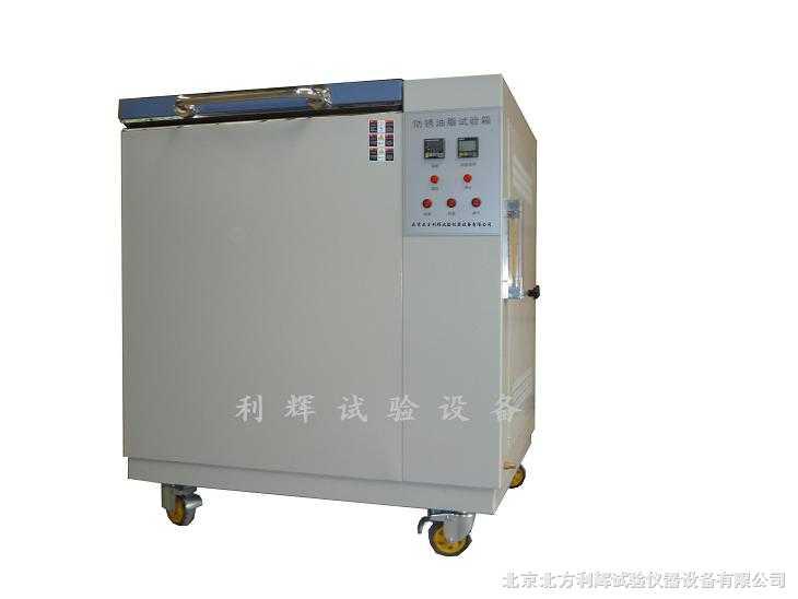 防锈油脂湿热试验箱/防锈油脂试验机/防锈油脂试验设备[利辉设备]