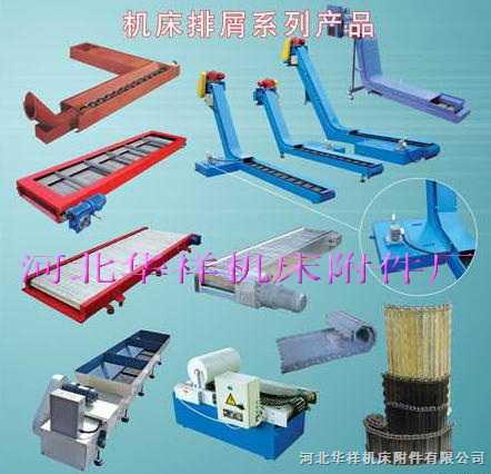 排屑器/机床排屑系列