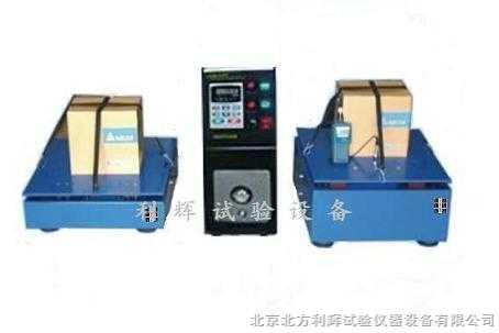 扫频1~600HZ北京振动试验台/沈阳振动试验机[利辉品质]
