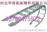 TL型-钢制拖链