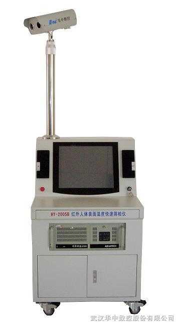 人体表面温度快速筛检仪HY-2005B