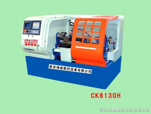 数控车床 CK6130H