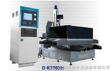 DK7763H电火花数控线切割机床