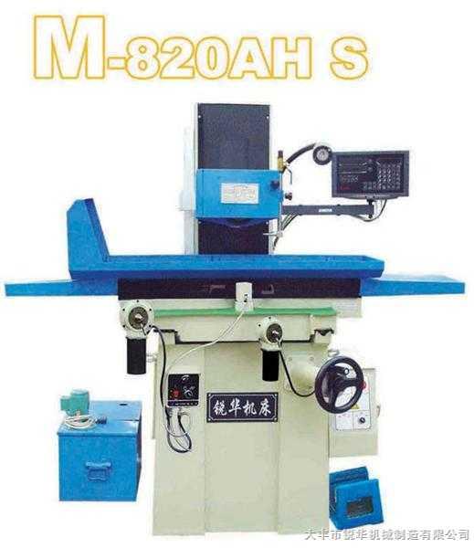 供应锐华M820AHS全自动平面磨床