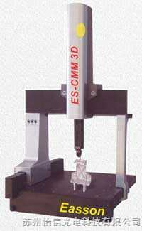 ES-CMM系列三坐标测量机