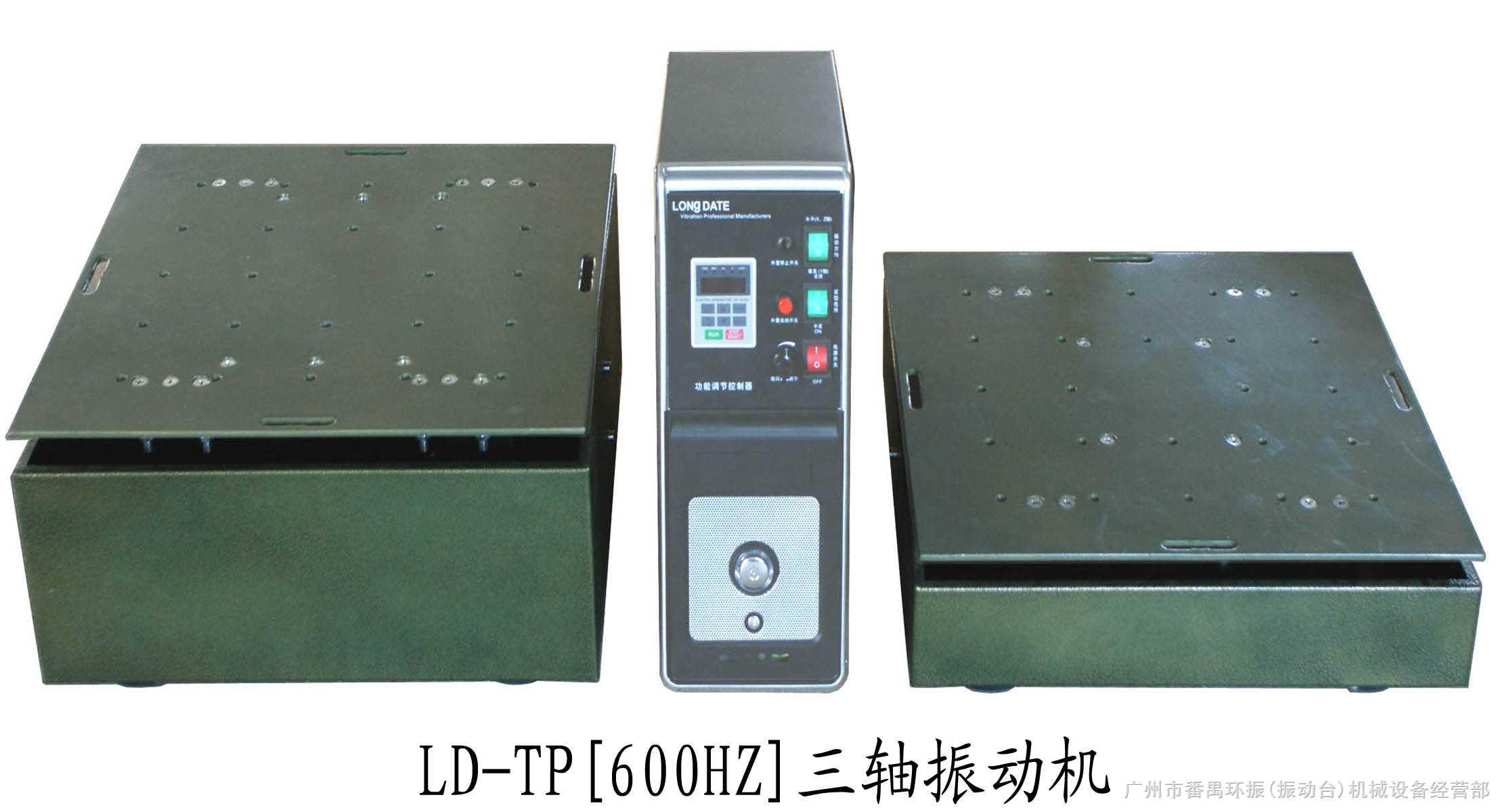 三轴振动机LD-TP
