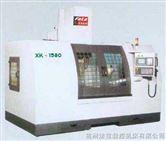 数控铣床XK-1580