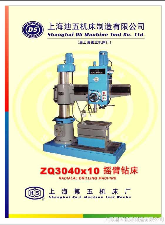 ZQ3040*10型摇臂钻床,摇臂钻,摇钻,横臂钻,旋臂钻