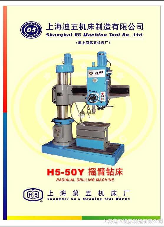 H5-50Y型摇臂钻床,摇臂钻,摇钻,横臂钻,旋臂钻