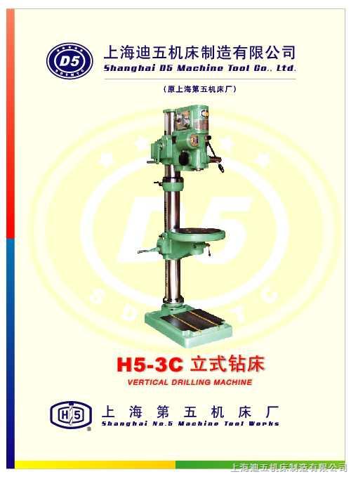 H5-3C型25mm立式钻床,立式钻,立钻
