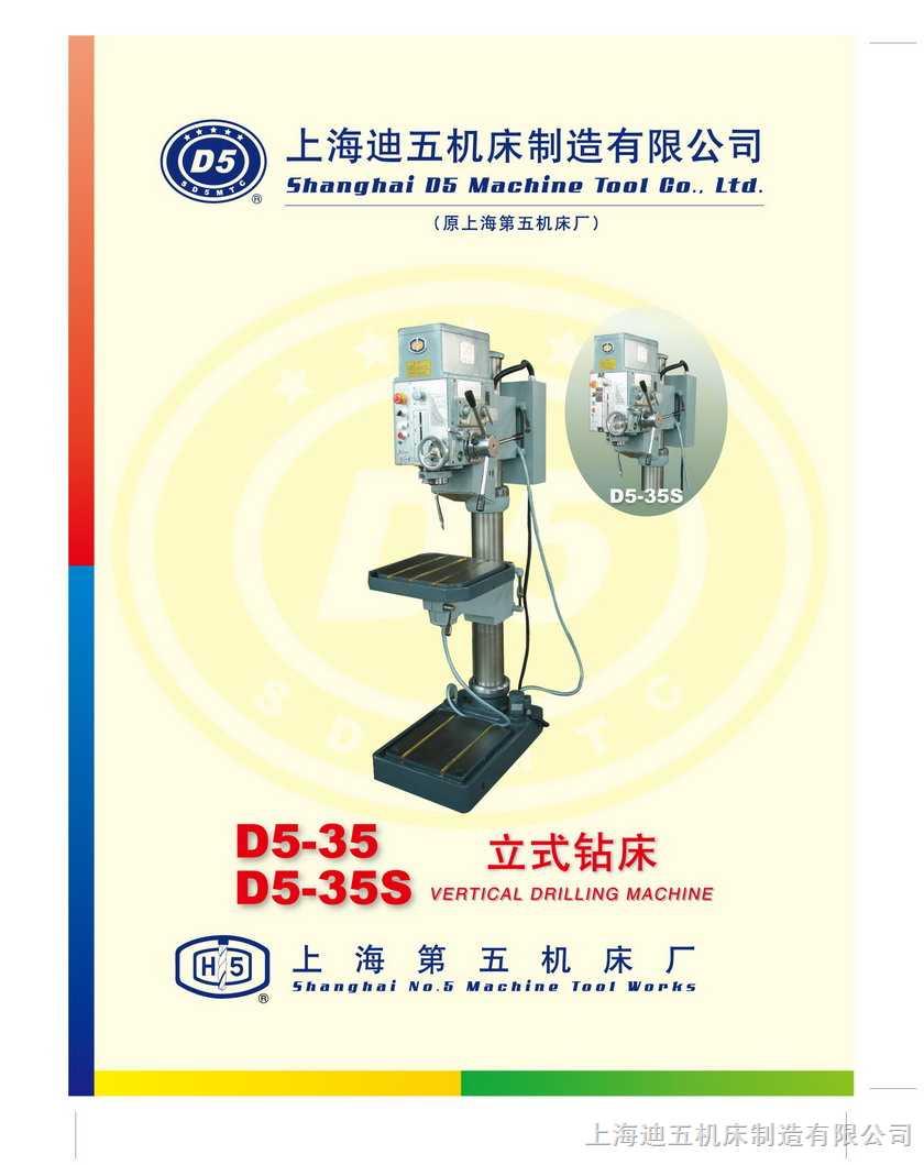D5-35S型35mm数显自动立式钻床,立式钻,立钻