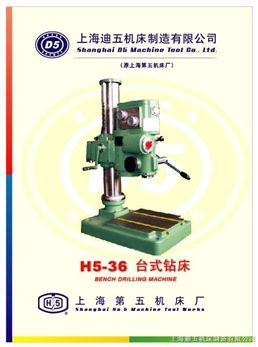 H5-36型工业台式钻床