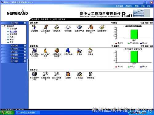 新中大工程项目管理软件