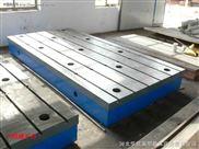 T型槽单围平板,华民校正单围铸铁平板,床身铸件