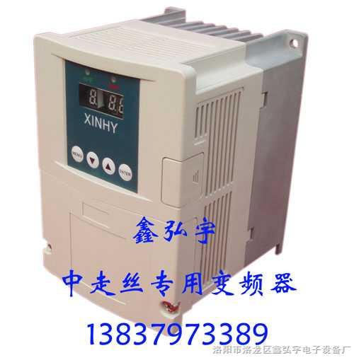 供应自主研发设计的线切割机床专用变频器
