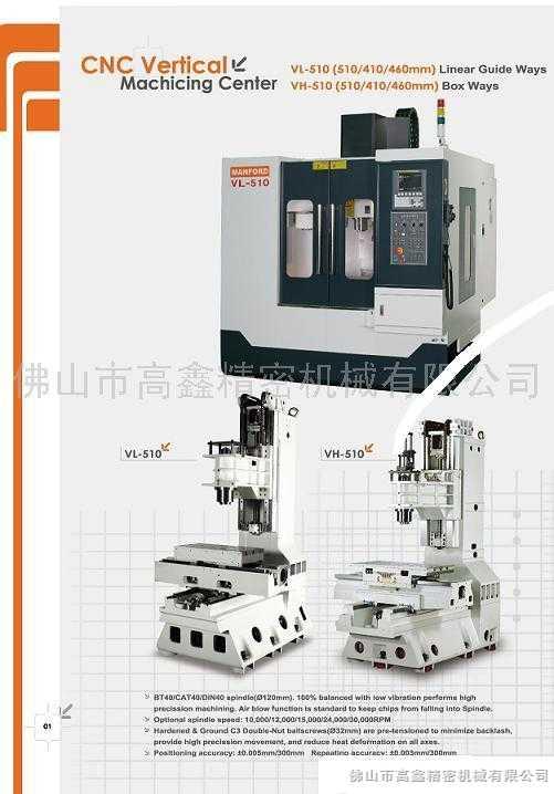 迈鑫MANFORD VH-510立式加工中心