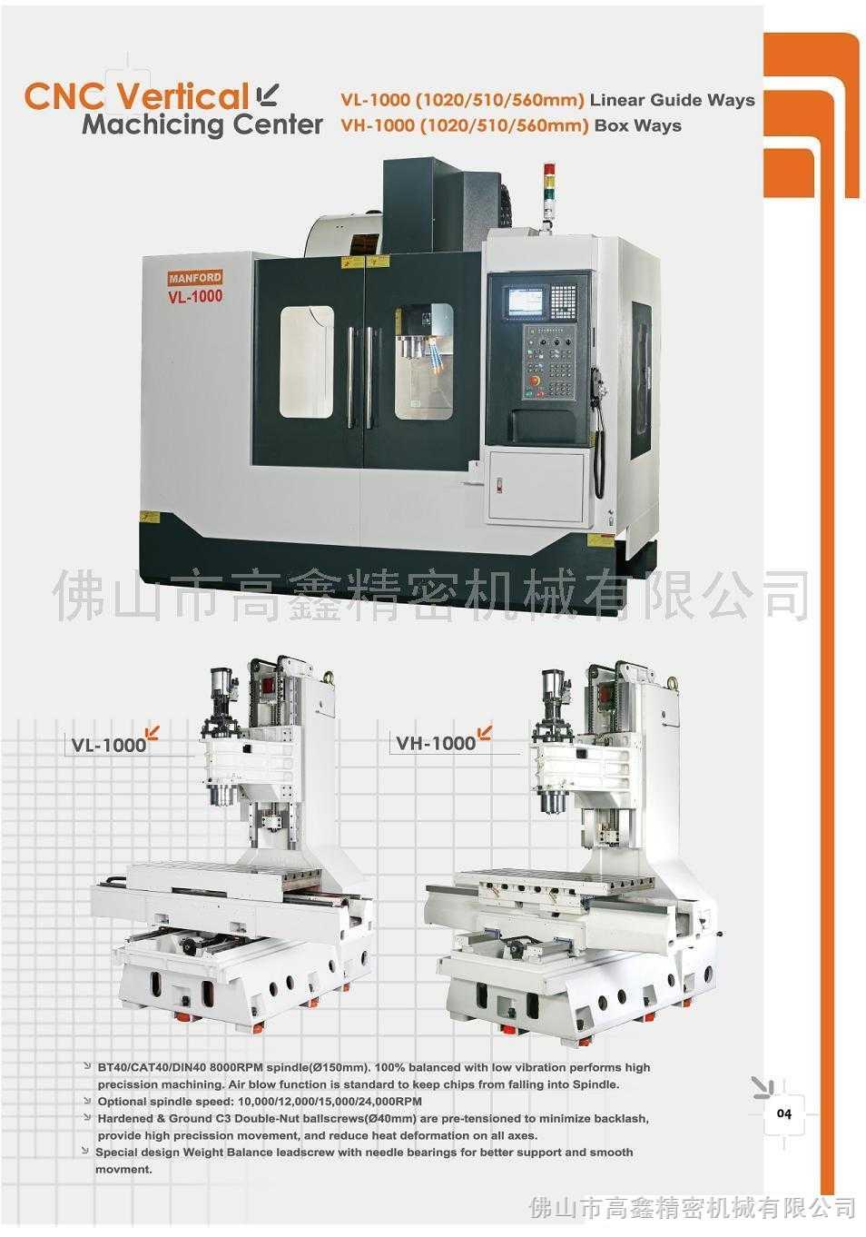 迈鑫MANFORD VL-1000立式加工中心