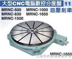 MRNC-500/630/1000/1500/1650旋转工作台