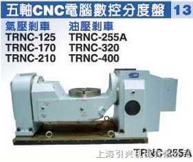 五轴CNC电脑数控分度盘 台湾潭兴五轴数控转台
