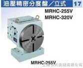 台湾潭兴油压精密分度盘 MRHC-255V/320V/340H/470H/600H/800H