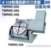 潭兴4 1/2 軸電腦數控分度盤 TVRNC-125/170/210 TMRNC-255/320