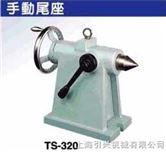 台湾潭兴手动针尾座 TS/TTS/PTTS/HTTS