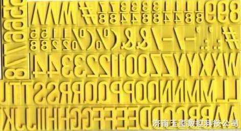 济南激光雕刻机 激光雕版机 纸箱制版机15063366394