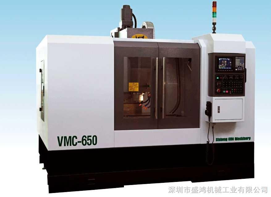 盛鸿VMC-650加工中心、电脑锣