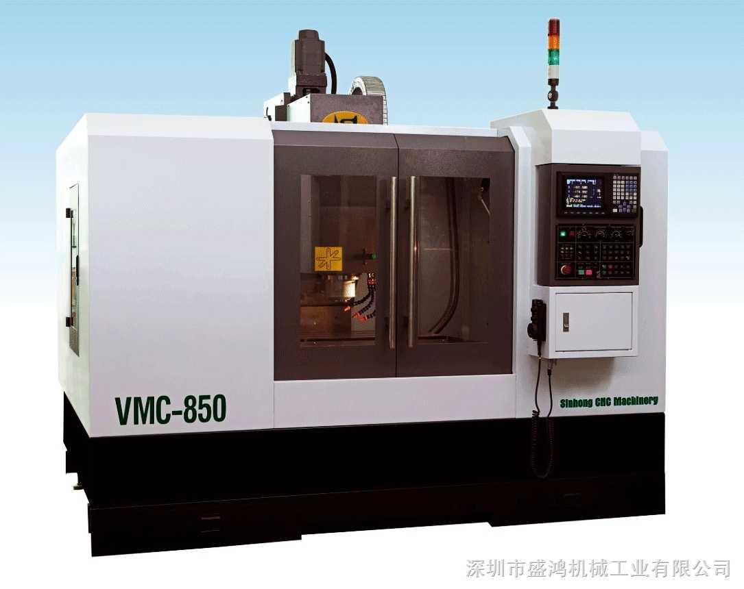 盛鸿VMC-850加工中心、电脑锣